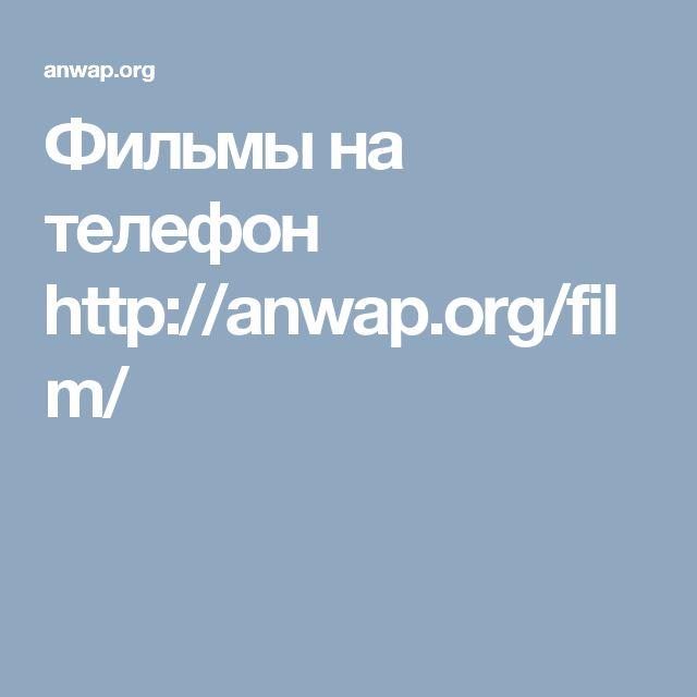 Как скачать с anwap org на компьютер
