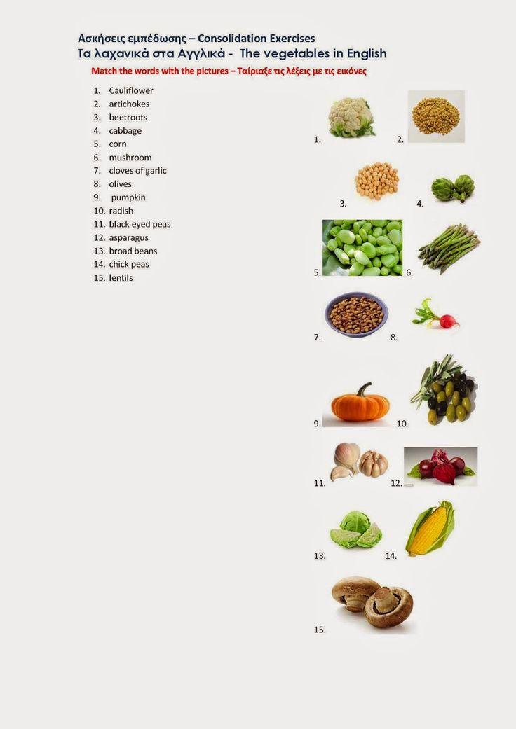 Αγγλική Παιδεία : Τα λαχανικά στα αγγλικά - The vegetables in englis...