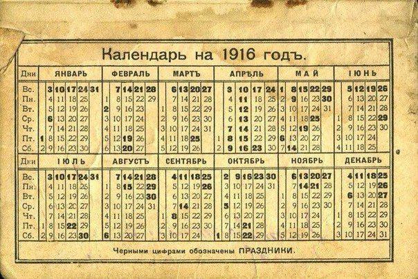 Календарь на 2016 год удивительным образом совпал с календарем на год 1916.