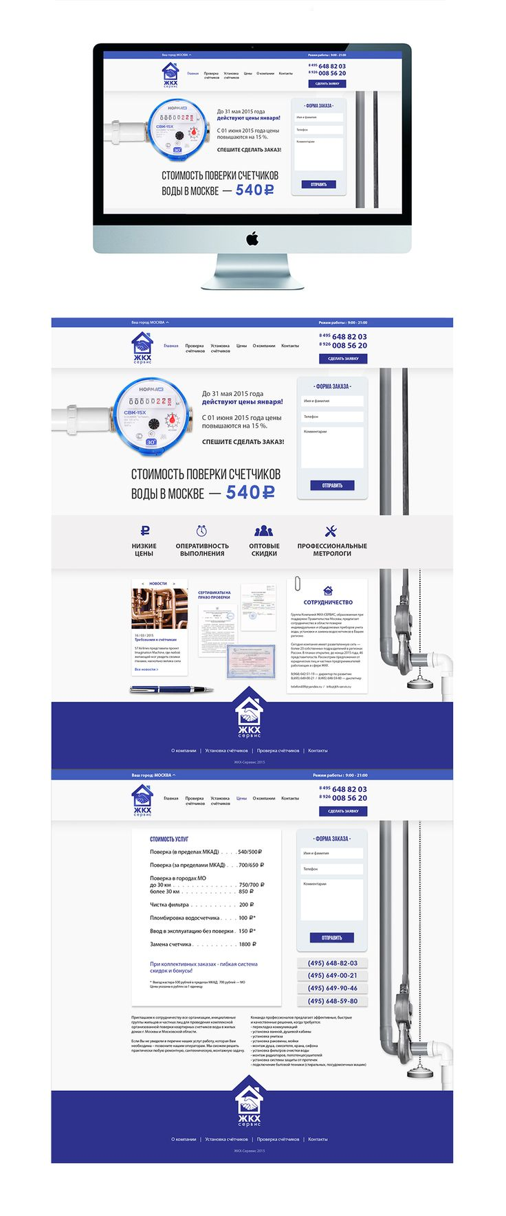 Сайт Московского ЖКХ Сервиса – Разработка дизайна для Московского ЖКХ Сервиса по установке счётчиков на воду. Совместная работа с компанией «Интернет Бизнес»
