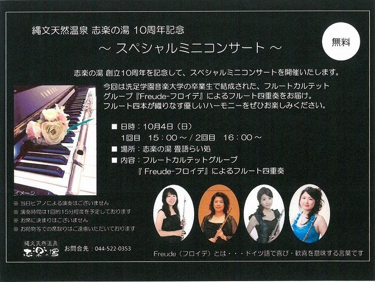 10月4日(土曜日): 初の「洗足音大OB生によるコンサート」を催します。 (『志楽の湯』のために新たに結成してくれました) 優雅なハーモニーのひとときを 東京近郊の温泉場ではめずらしい催しものです、ぜひお楽しみください。 詳しくは『縄文天然温泉 志楽の湯』のホームページをご覧ください。 http://www.shiraku.jp/