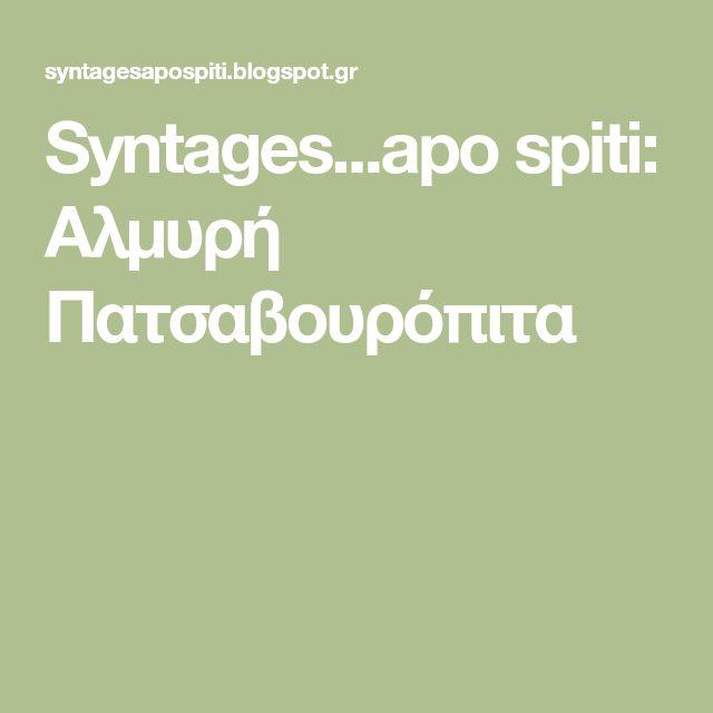 Syntages...apo spiti: Αλμυρή Πατσαβουρόπιτα