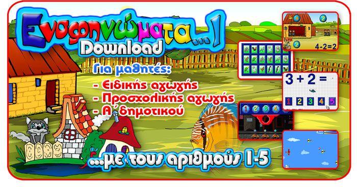 Kidmedia – Εκπαιδευτικό λογισμικό για μικρά παιδιά!