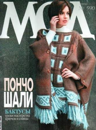 Альбом «Журнал Мод 590 2015». Обсуждение на LiveInternet - Российский Сервис Онлайн-Дневников