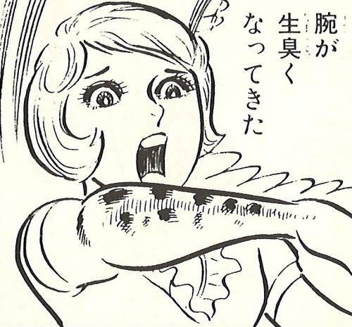 『人喰い沼』 五島慎太郎