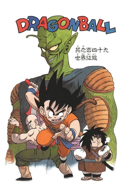 Dragon Ball // Akira Toriyama