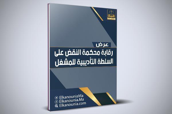 Pin By القانونية المغربية On رقابة محكمة النقض على السلطة التأديبية للمشغل Lettering Pie Chart Chart