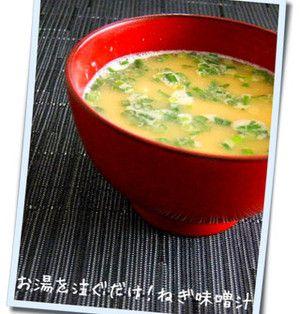 1人ご飯に大活躍!お椀で作れる「5分味噌汁」レシピ5選 | レシピブログ - 料理ブログのレシピ満載!