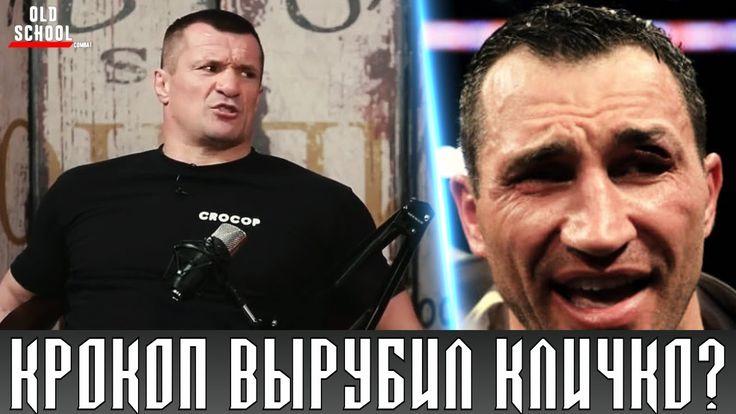 МИРКО КРОКОП О СПАРРИНГЕ С ВЛАДИМИРОМ КЛИЧКО