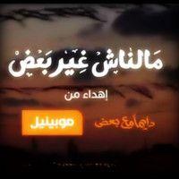 أغنية موبينيل ملناش غير بعض رمضان 2013 الكاملة by Peter Younan on SoundCloud