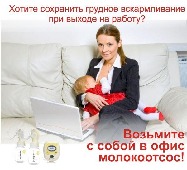 Работающая мама | Продажа молокоотсосов Medela, аксессуаров для грудного вскармливания Медела, белья для беременных и кормящих мам, аренда к...