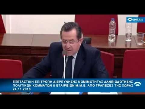 ΕΤΣΙ ΠΟΥΛΗΘΗΚΕ Η ΕΞΕΤΑΣΤΙΚΗ ΕΠΙΤΡΟΠΗ ΓΙΑ ΤΑ ΔΑΝΕΙΑ ΚΟΜΜΑΤΩΝ & ΜΜΕ !!! http://www.kinima-ypervasi.gr/2017/01/blog-post_797.html #Υπερβαση #vouli #Nikolopoulos