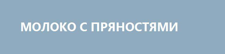 """МОЛОКО С ПРЯНОСТЯМИ http://pyhtaru.blogspot.com/2017/02/blog-post_448.html  Молоко с кардамоном стимулирует работу мозга и избавляет от депрессий и усталости!  Если же приготовить его с шафраном – такой напиток стабилизирует работу нервной системы, дыхательных путей и сосудов, а регулярное питье """"Шафранового молока"""" избавляет от отечности под глазами и продлевает молодость.  Читайте еще: =============================== ПОЛЬЗА ИЗЮМА ДЛЯ ЗДОРОВЬЯ…"""