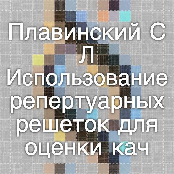 Плавинский С.Л. Использование репертуарных решеток для оценки качества преподавания // Гуманистическ