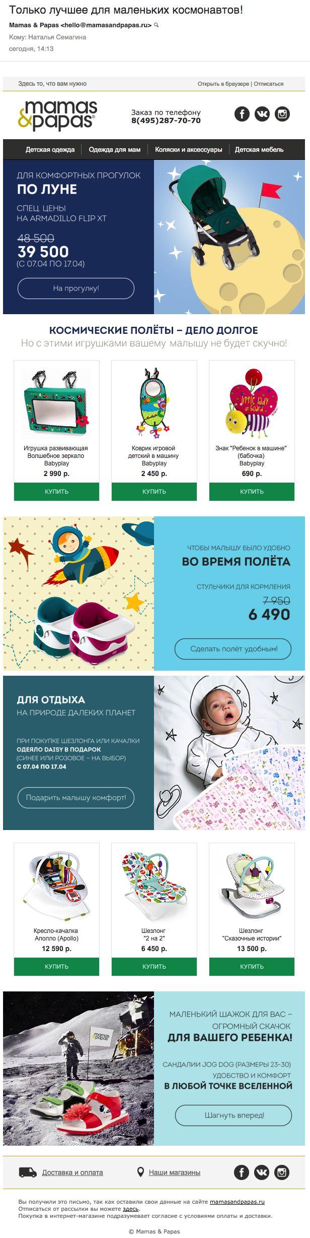 Mamas & Papas: Юным космонавтам посвящается, а также их папам, которые так хотели вырасти и стать покорителями внеземного пространства. #emaildesign #emailmonitoring