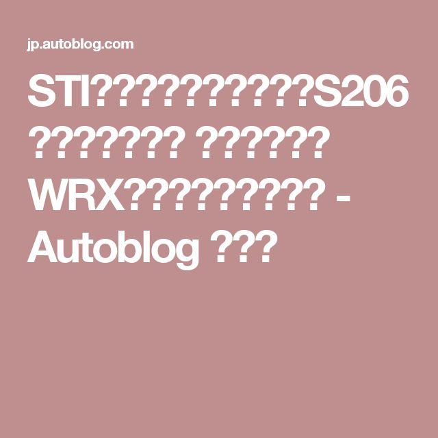STI製コンプリートカー「S206」は、「スバル インプレッサ WRX」の最高峰モデル! - Autoblog 日本版