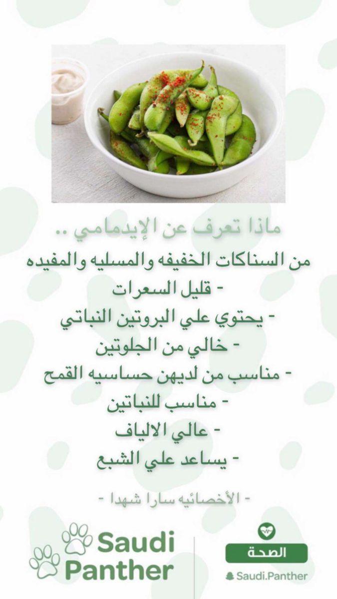 معلومات عن الإيدامامي Cooking Recipes Food Recipies Food