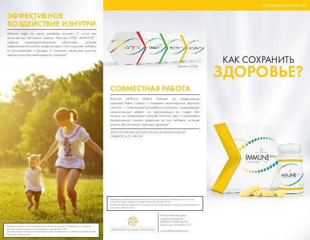 Rus immune brochure by Светлана Разоренова via slideshare