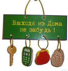 Картинки по запросу табличка на дверь