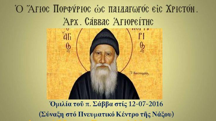 Ὁ Ἅγιος Πορφύριος ὡς παιδαγωγός εἰς Χριστόν. Ἀρχ. Σάββας Ἁγιορείτης 12-0...