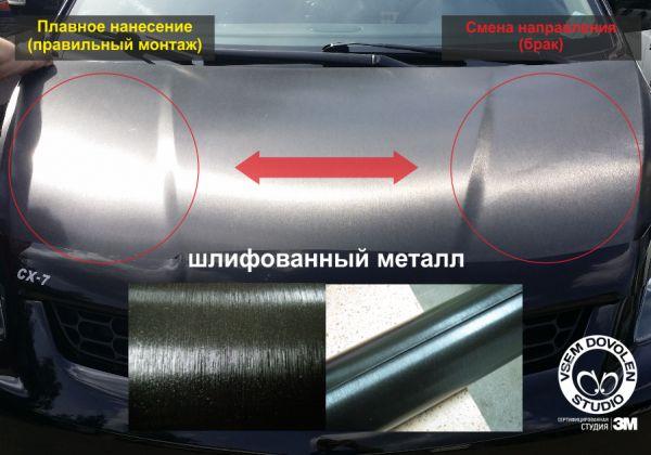 Шлифованный металл 3M Scotchprint 1080 BR212