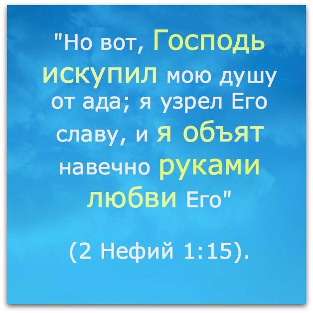 """Из """"Книги Мормона"""" (#мормоны #СПД #книга мормона #russianmormon)"""