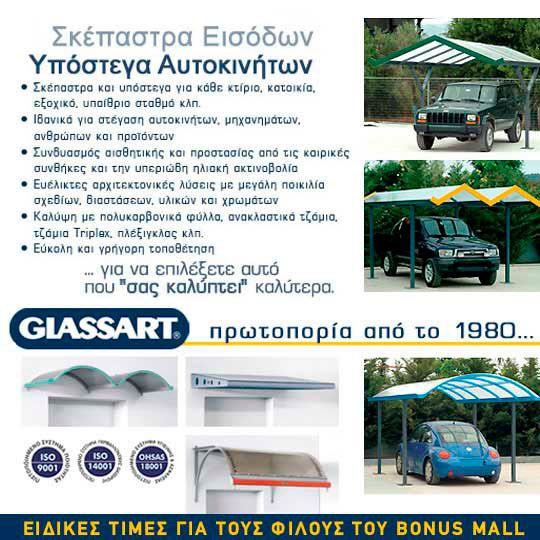 GLASSART, η ιδανική λύση και στα προκατασκευασμένα σκέπαστρα & υπόστεγα.