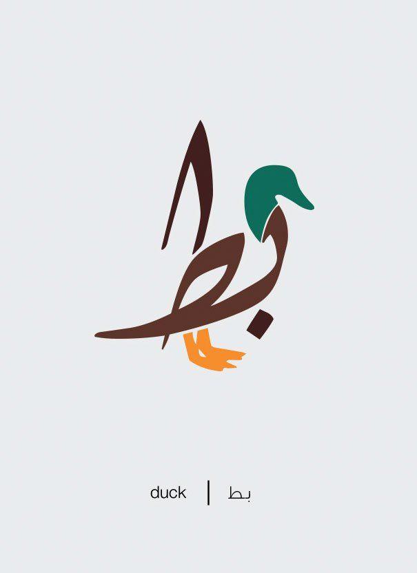 Ilustración: Pato-Batt/Forma de letra árabe, basada en su significado, por Mahmoud El Sayed