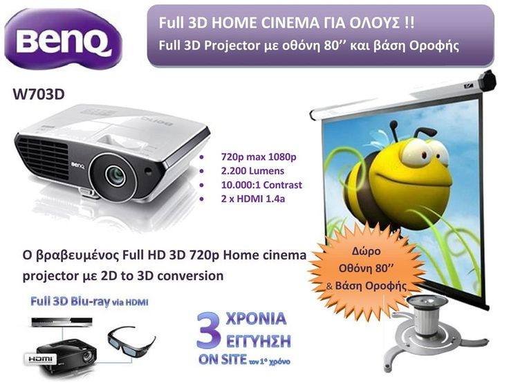 Cinema στο σπίτι σας!!!