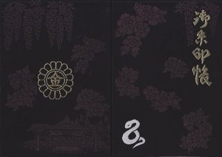 風来坊ワルえもんの御朱印館 - 金蛇水神社