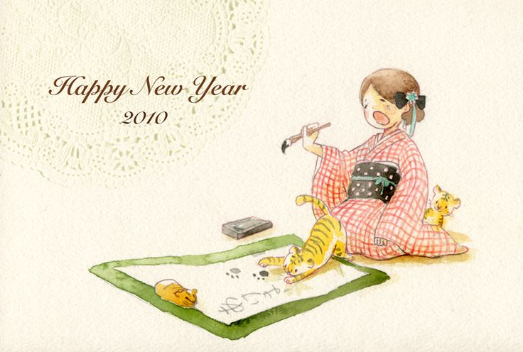 Eriko Kurita (In the Pocket), Happy New Year 2010. Oh, how adorable, especially the little tiger lying down.