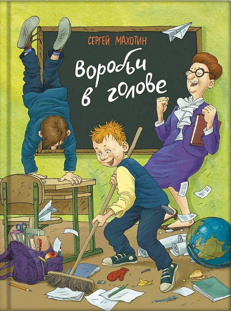 Сделать, детские книги смешные картинки
