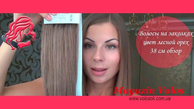 Волосы на заколках. 38 см цвет лесной орех.Обзор волос на заколках