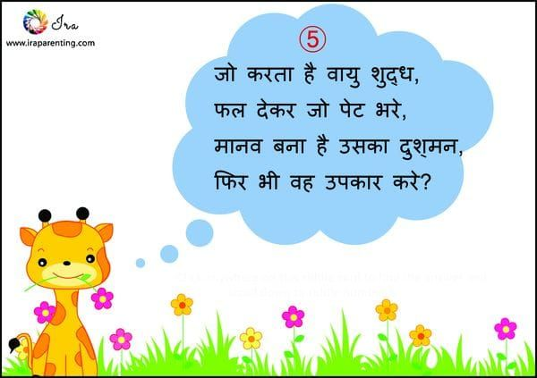 60 Rare Riddles In Hindi With Answers Ira Parenting In 2020 Riddles Funny Brain Teasers Hindi Worksheets