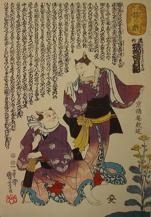 歌川国芳の浮世絵「流行猫の戯」の実物写真