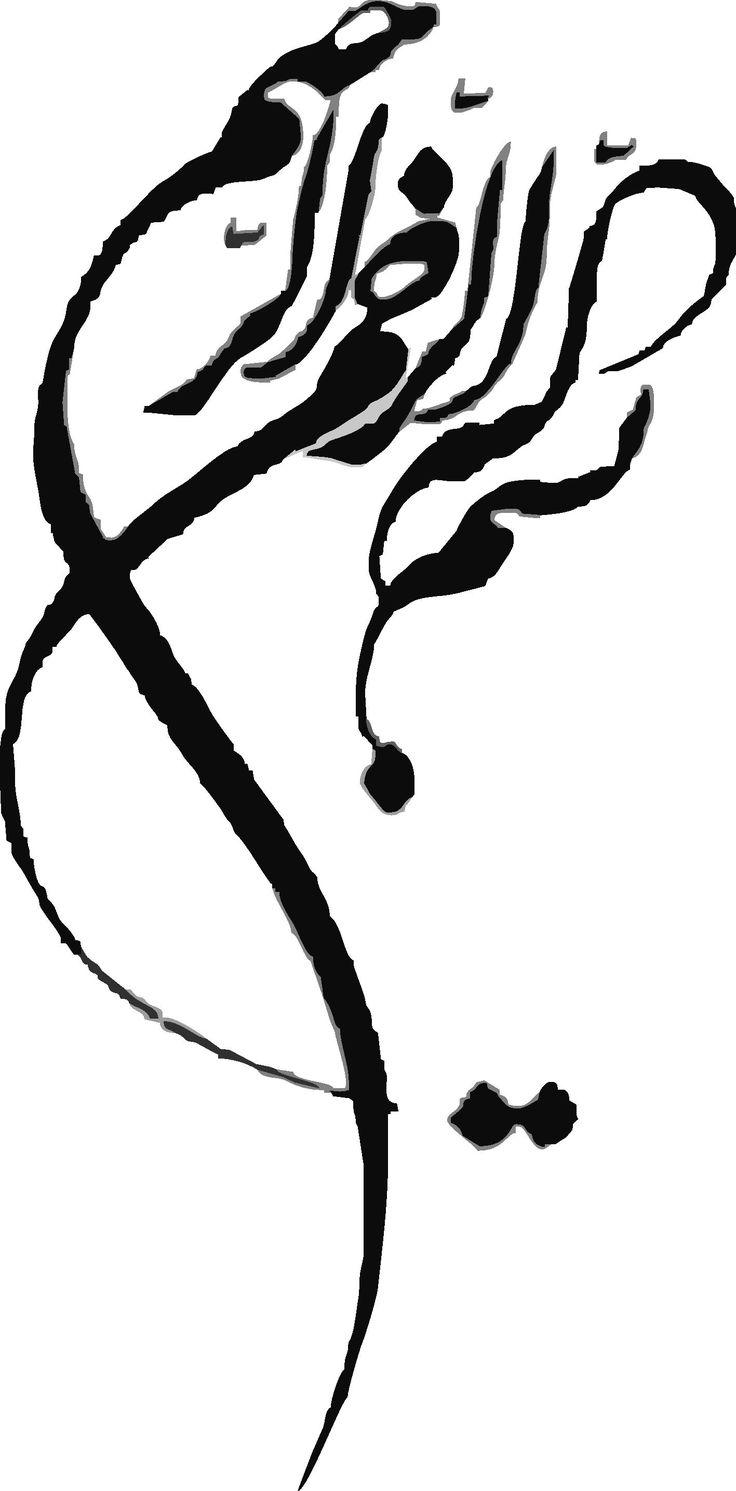 Besmellah 271 Tribal Tattoos Calligraphy Tribal