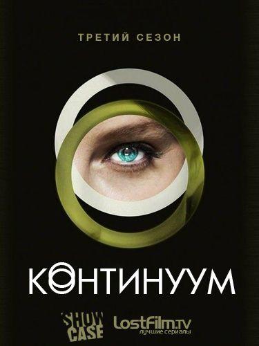 Континуум / Continuum / 3 сезон / 1-13 серия / LostFilm / WEB-DLRip / Сезон Полный