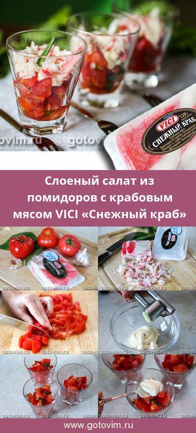 Слоеный салат из помидоров с крабовым мясом VIČI «Снежный краб». Рецепт с фoto #крабовые_палочки #слоеные_салаты