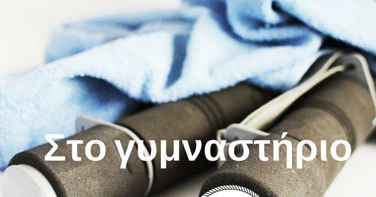 Το γυμναστήριο http://ift.tt/2djI2rD