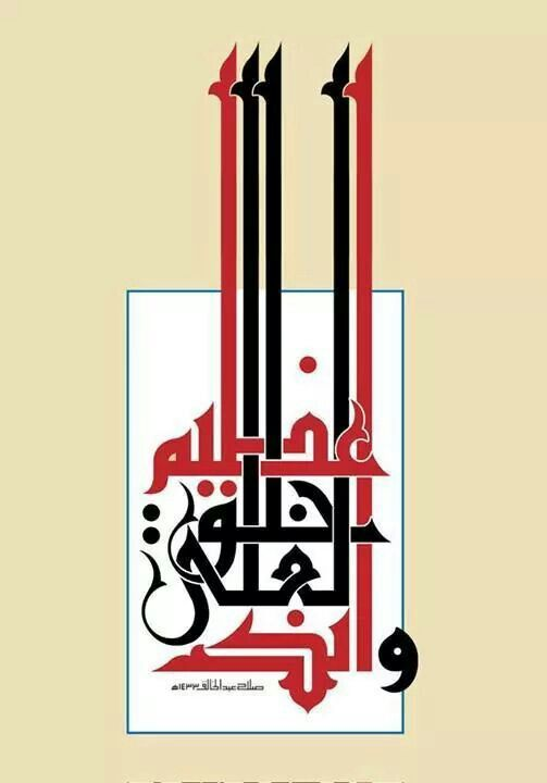 DesertRose/// Arabic calligraphy