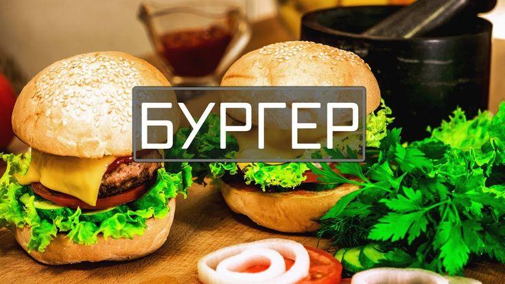 Рецепт вкусного бургера. Как сделать сочную котлету для бургера