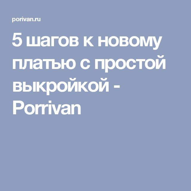 5 шагов к новому платью с простой выкройкой - Porrivan