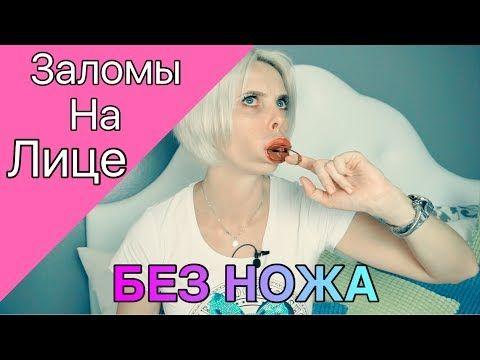 ПОДТЯЖКА ЛИЦА ЗА ДЕСЯТЬ МИНУТ - YouTube