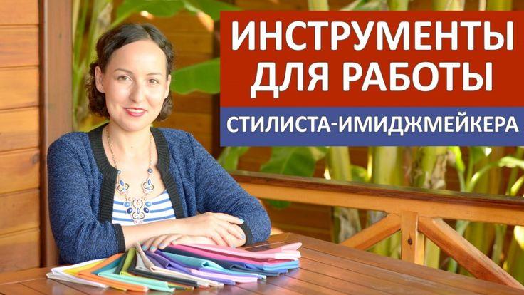 Школа стилистов-имиджмейкеров | ВКонтакте