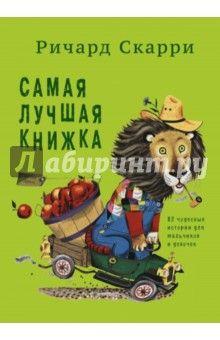 Ричард Скарри - Самая лучшая книжка. 82 чудесные истории для мальчиков и девочек обложка книги