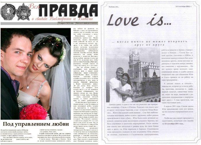 Как выглядит свадебная газета