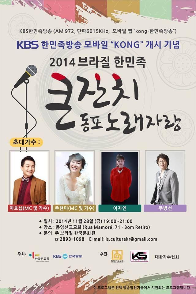Festival da Música Coreana