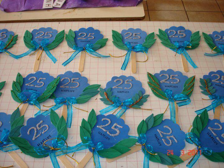 25 Martiou