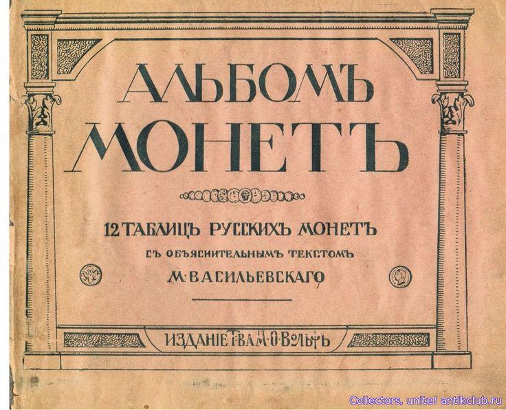 Альбомъ монетъ. 1913 г. Автор Васильевский М.