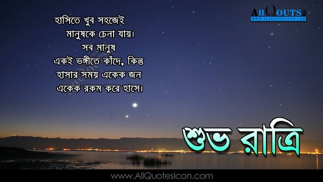 Good Night Quotes In Bengali Hd Wallpapers Best Loveble -7105